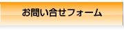 お問い合せフォーム