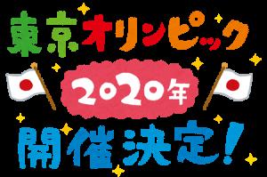 tokyo_olympic2020_kaisai[1]